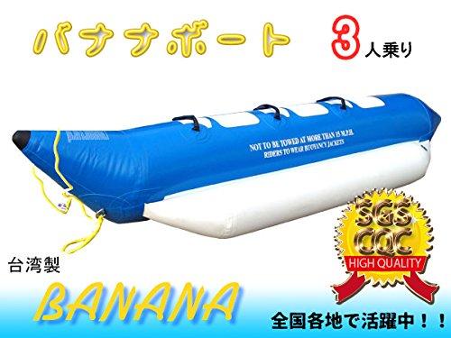 憧れ 【台湾製】バナナボート B00DWVQXZA B00DWVQXZA 青 青/3人乗り/3人乗り, オビヒロシ:7b1149e1 --- arianechie.dominiotemporario.com