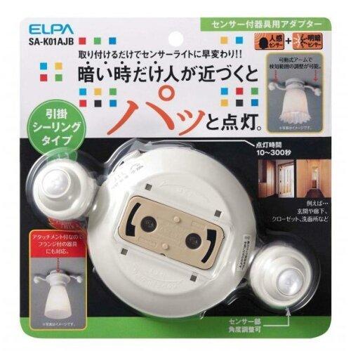 (まとめ買い) ELPA センサー付器具用アダプター SA-K01AJB 【×3】 B01JHS9DIK