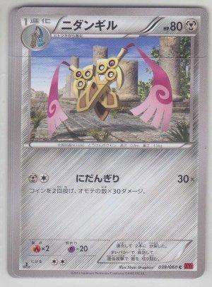 Pokemon Card Japanese - Doublade 039/060 XY1