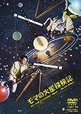 モマの火星探検記 [DVD]