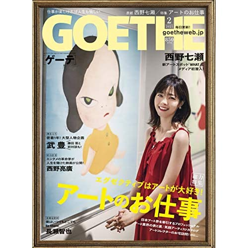 GOETHE 2021年 2月号 表紙画像