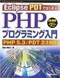 EclipsePDTではじめるPHPプログラミング入門PHP5.3/PDT2.1対応