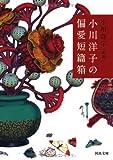 小川洋子の偏愛短篇箱 (河出文庫)