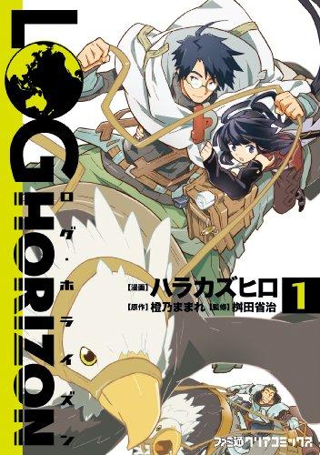 (Log Horizon - Vol.1 (Famitsu Clear Comics) Manga)