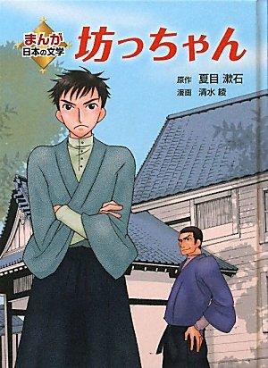 坊っちゃん (まんが日本の文学)