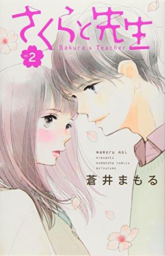 さくらと先生(2) (講談社コミックス別冊フレンド)