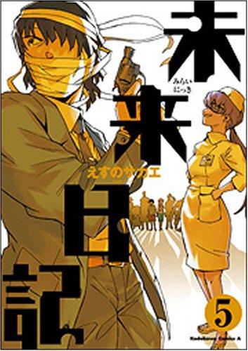 未来日記 5 (角川コミックス・エース 129-9)