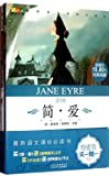 img - for Two in one-Jane Eyre for junior&Investiture of Gods(I) (Chinese Edition) book / textbook / text book