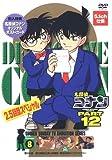 Detective Conan: Part 12, Vol. 8 [Region 2]