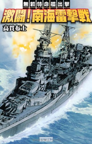 Burai mission ship sortie fierce fight! Nankai lightning war (history Gunzo Books) ISBN: 4054055966 (2013) [Japanese Import]