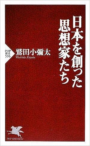 日本を創った思想家たち (PHP新...