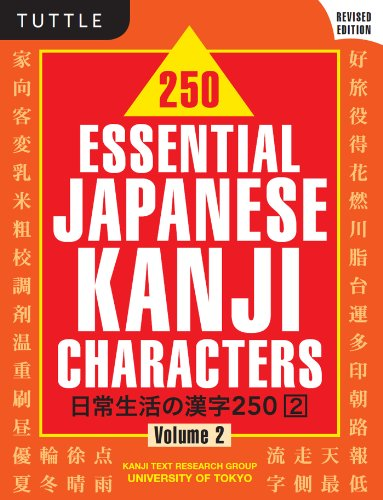 250 Essential Japanese Kanji Characters Volume 2 (Revised Edition)