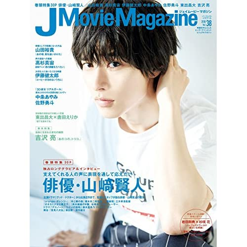 J Movie Magazine Vol.38 表紙画像
