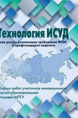 Download Issoudun technology as a resource for the implementation of GEF requirements (a collection of works by participants of innovative research and educational platform MPGU) (Russian Edition) ebook