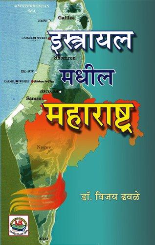 Israel Madhil Maharashtra