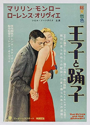the-prince-and-the-showgirl-poster-movie-1957-japanese-style-a-27-x-40-inches-69cm-x-102cm-laurence-