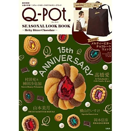 Q-pot 2017年9月発売号 画像