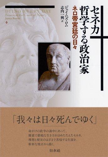 賢人か俗物か『セネカ 哲学する政治家 ネロ帝宮廷の日々』二つの顔を持つ男