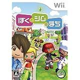 ぼくとシムのまち - Wii