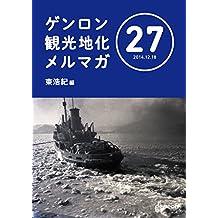 Genron kankouchika merumaga (Japanese Edition)