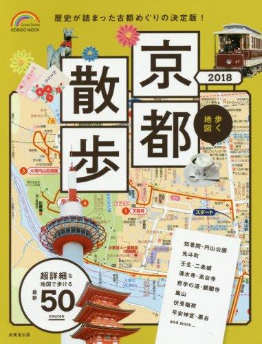 歩く地図京都散歩 2018 (SEIBIDO MOOK)