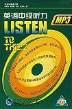 英语中级听力(MP3光盘)