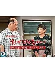 橋田壽賀子ドラマ「渡る世間は鬼ばかり」2016年二時間スペシャル 後篇
