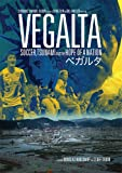 勇者たちの戦い(Vegalta: Soccer, Tsunami and the hope of a Nation)