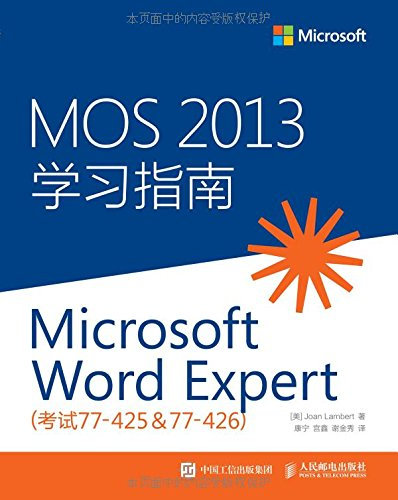 MOS 2010 Study Guide for Microsoft Word Expert, Excel Expert, Access, and SharePoint Exams? [Paperback] [Jul 01, 2015] [?]John Pierce (Mos 2013 Study Guide For Microsoft Access)