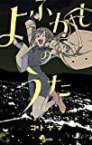 よふかしのうた(6) (少年サンデーコミックス)