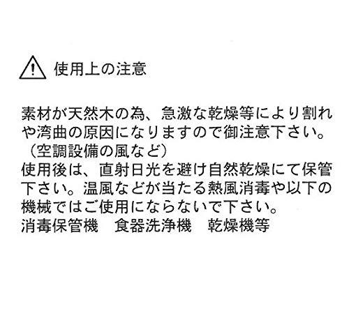 YMC 54 cm Wooden Miyajima//Sushi Rice Paddle