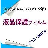Google Nexus7 2012年 専用液晶保護フィルム 非光沢 指紋防止