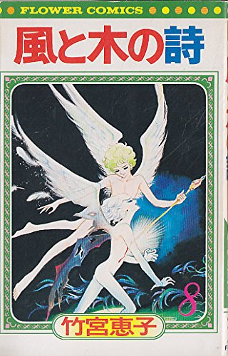 風と木の詩〈8〉 (1978年) (フラワーコミックス)