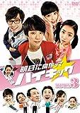 [DVD]明日に向かってハイキック DVD-BOX 3