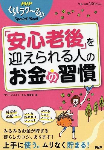 「安心老後」を迎えられる人のお金の習慣 (PHPくらしラク~る・Special Book)