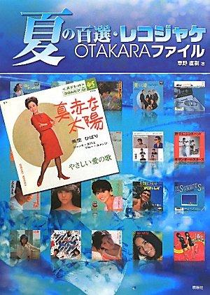 Download Natsu no 100sen rekojake OTAKARA fairu PDF