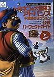 ドラゴンクエスト・キャラクターズ トルネコの大冒険3 アドバンス 不思議のダンジョン 公式パーフェクトガイド〈上〉
