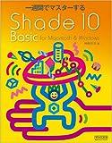 一週間でマスターするShade 10 Basic for Macintosh & Windows