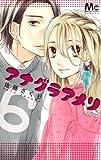 アナグラアメリ 6 (マーガレットコミックス)
