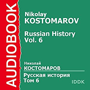 Russian History, Vol. 6 [Russian Edition] Audiobook
