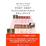 The technique book for the scalp and facial massage treatments with the massage score and sequential photographs (Japanese Edition)