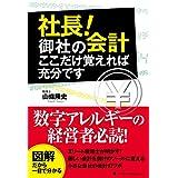 社長!御社の会計 ここだけ覚えれば充分です (Japanese Edition)