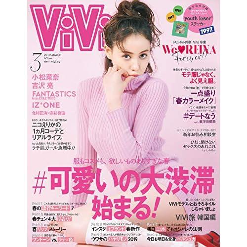 ViVi 2019年3月号 表紙画像