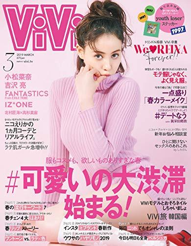 ViVi 2019年3月号 画像 A