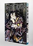 Jujutsu Kaisen Vol.9
