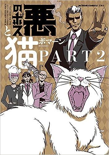 悪のボスと猫。Part2