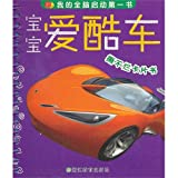 The baby loves a cool car to tore a not lousy card book (Chinese edidion) Pinyin: bao bao ai ku che si bu lan ka pian shu