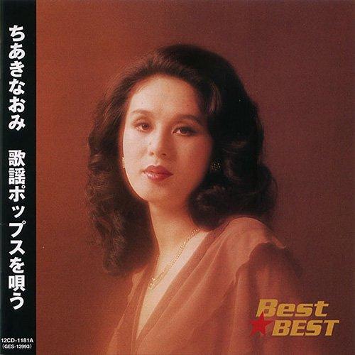 ちあきなおみ 歌謡ポップスを唄う 12CD-1181A