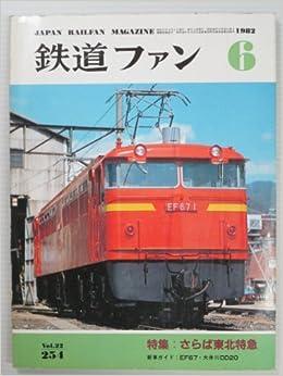 鉄道ファン 1982年 06月号 | 宮...