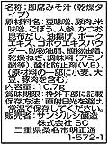 サンジルシ FD料亭赤だし 豚汁 10.7g